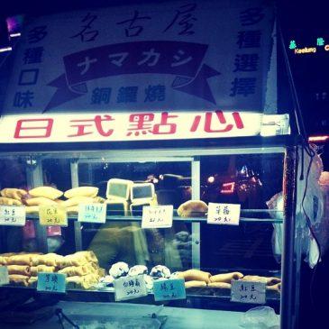 Dorayaki Store (Taiwan Street Food)