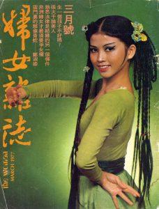 1977年演出林懷民經典作品《白蛇傳》中青蛇角色登上封面,鄭淑姬提供