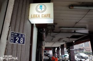 基隆室內景點Loka Cafe