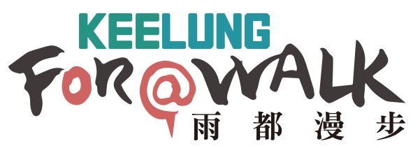 KeeLung For A Walk 雨都漫步
