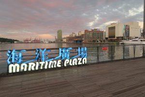 Maritime Plaza Keelung