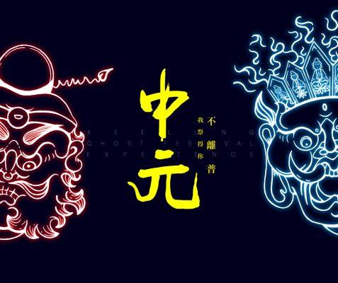 2019中元祭主視覺