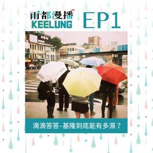 雨都漫播EP1滴滴答答基隆還能有多濕