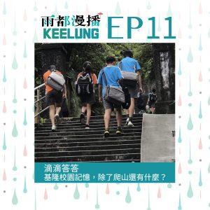雨都漫播Ep.11